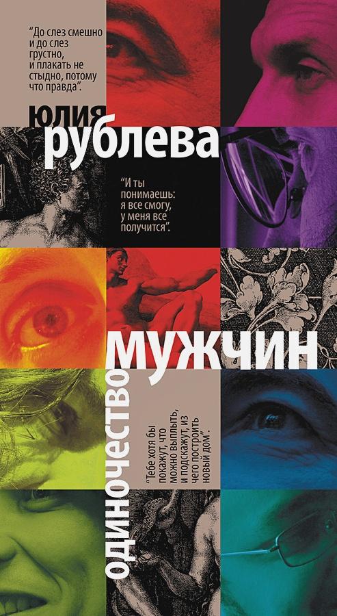 Юлия Рублева - Одиночество мужчин обложка книги