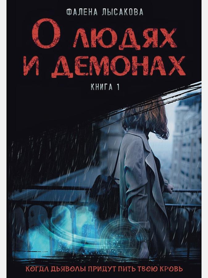 Лысакова Ф. - О людях и демонах обложка книги