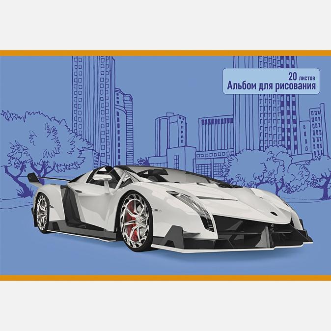 Альбом для рисования «Спортивный автомобиль», 20 листов