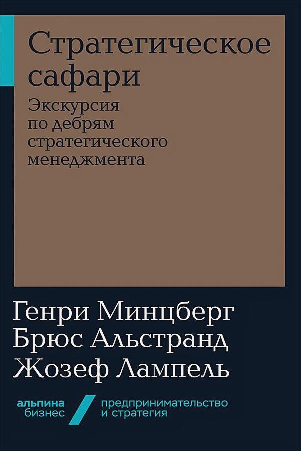 Альстранд Б.,Лампель Ж.,Минцберг Г. - Стратегическое сафари: Экскурсия по дебрям стратегического менеджмента обложка книги