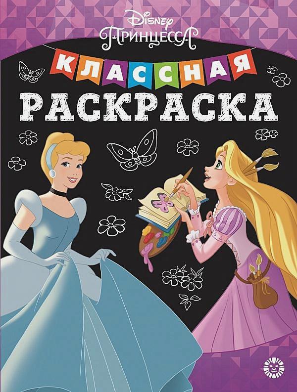 Принцесса Disney № КлР 2002 Классная раскраска