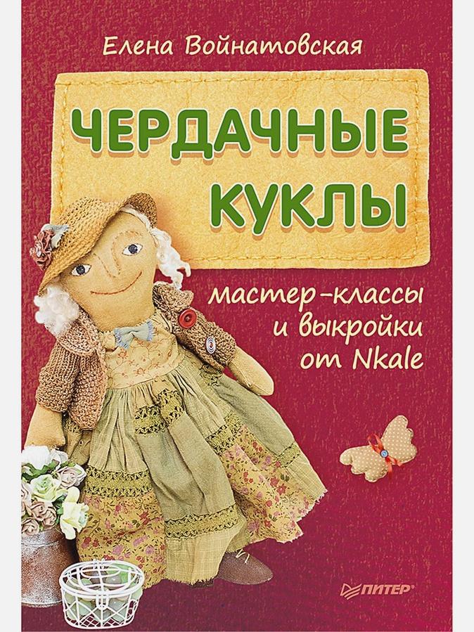 Войнатовская Е Г - Чердачные куклы: мастер-классы и выкройки от Nkale обложка книги