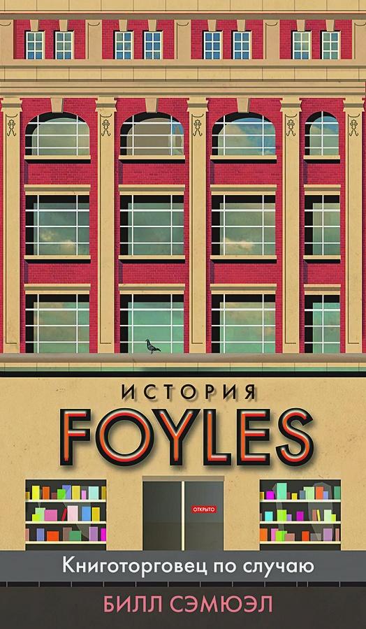 Сэмюэл Б. - История Foyles. Книготорговец по случаю обложка книги