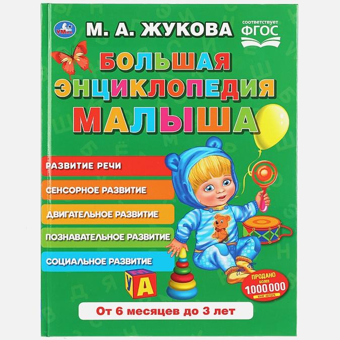 М.А. ЖУКОВА - Большая Энциклопедия Малыша обложка книги
