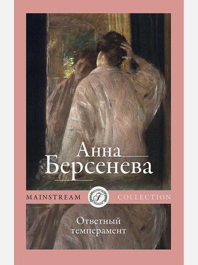 Берсенева А. - Ответный темперамент обложка книги