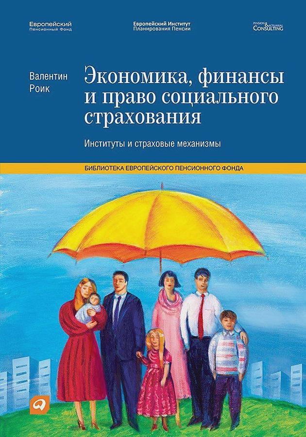 Роик В. - Экономика, финансы и право социального страхования: Институты и страховые механизмы обложка книги