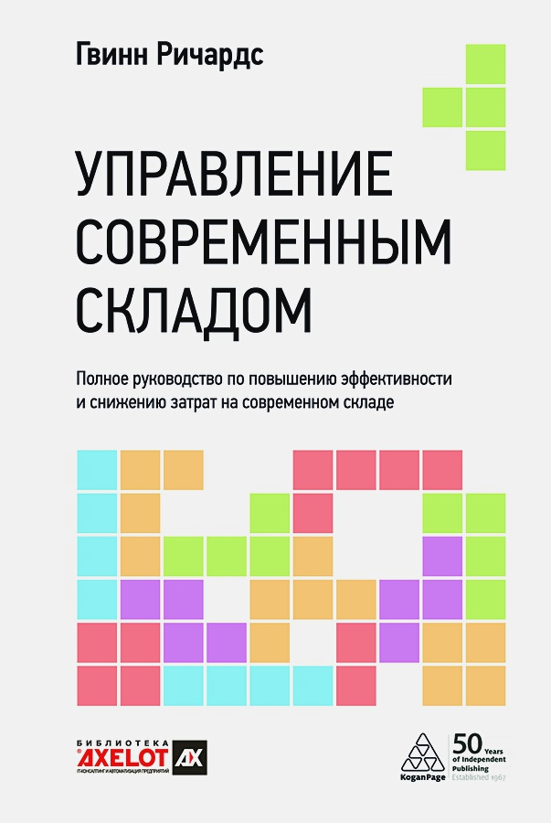 Гвинн Ричардс - Управление современным складом обложка книги