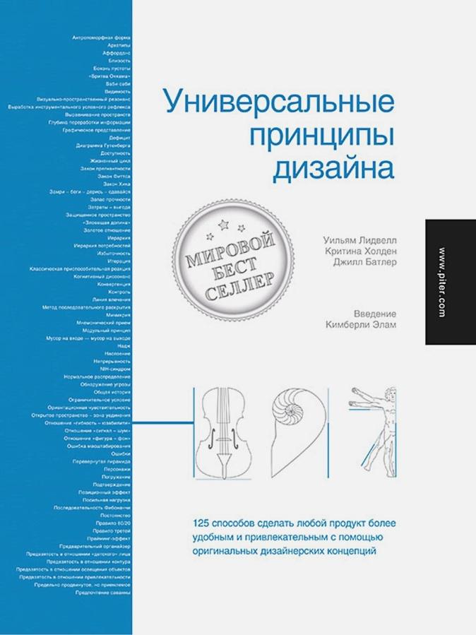 Лидвелл У - Универсальные принципы дизайна обложка книги