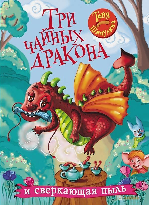 Тоня Шипулина - Три чайных дракона и сверкающая пыль обложка книги