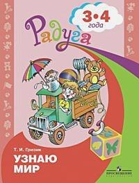 Гризик Т. И. - Гризик. Узнаю мир. Развивающая книга для детей 3-4 лет.   обложка книги