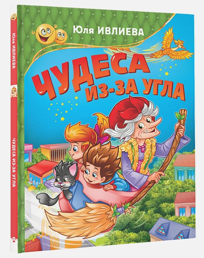 Юлия Ивлиева - Чудеса из-за угла обложка книги