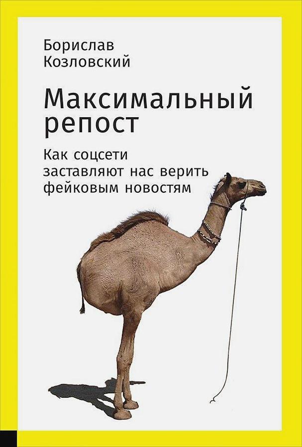 Козловский Б. - Максимальный репост: Как соцсети заставляют нас верить фейковым новостям (обложка) обложка книги