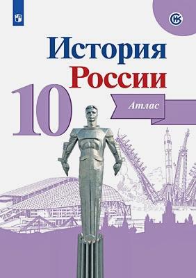 Вершинин А.А. - История России. Атлас. 10 класс обложка книги