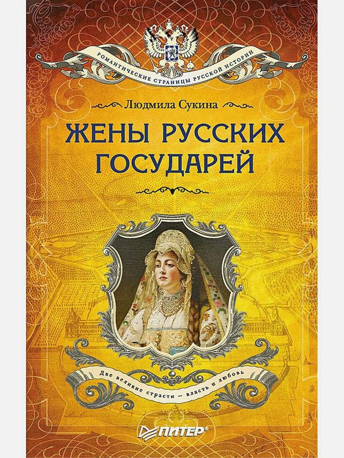 Сукина Л Б - Жёны русских государей (покет) обложка книги