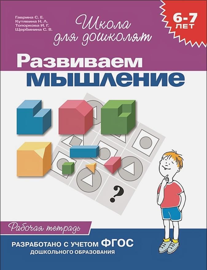 Гаврина С.Е. и др. - 6-7 лет.Развиваем мышление(Раб.тетр.)(1кр.) обложка книги