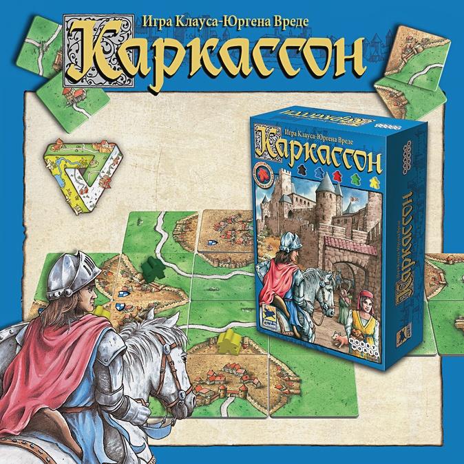Наст.игр.:МХ.Каркассон, арт.1111
