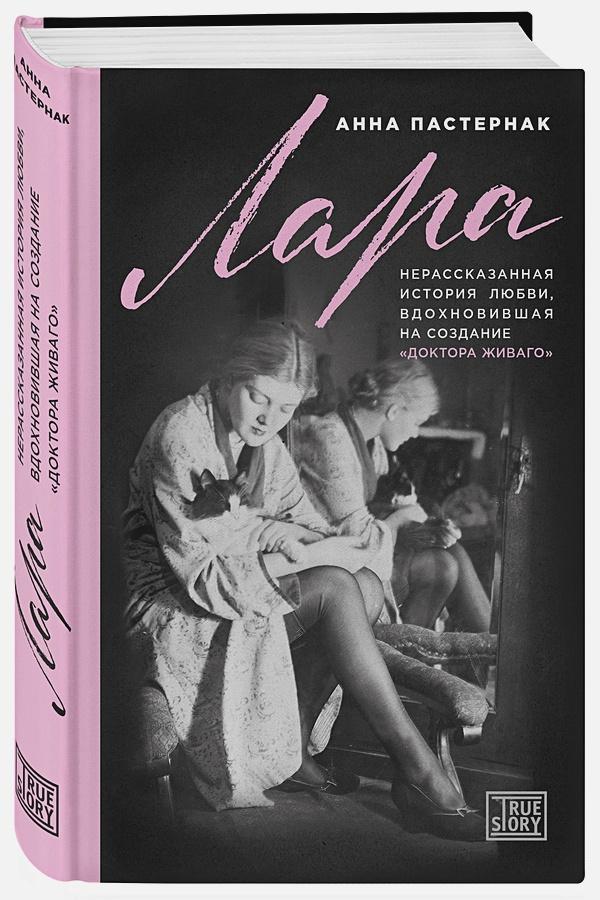 Анна Пастернак - Лара. Нерассказанная история любви, которая вдохновила на создание «Доктора Живаго» обложка книги