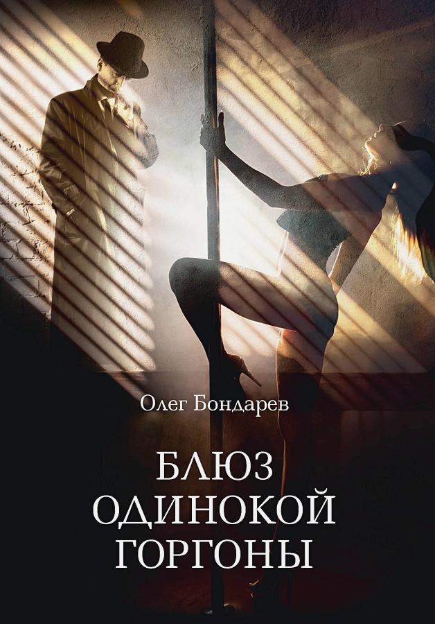Бондарев О. - Блюз одинокой горгоны обложка книги