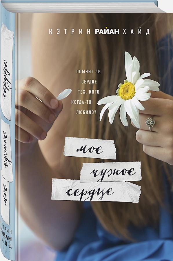 Кэтрин Райан Хайд - Мое чужое сердце обложка книги