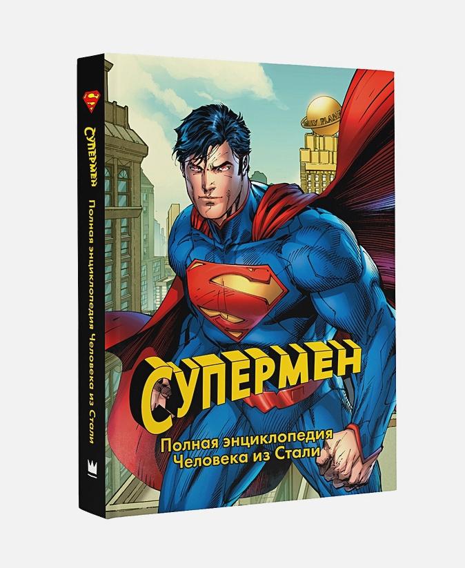 Дэниел Уоллес - Супермен. Полная энциклопедия человека из стали обложка книги