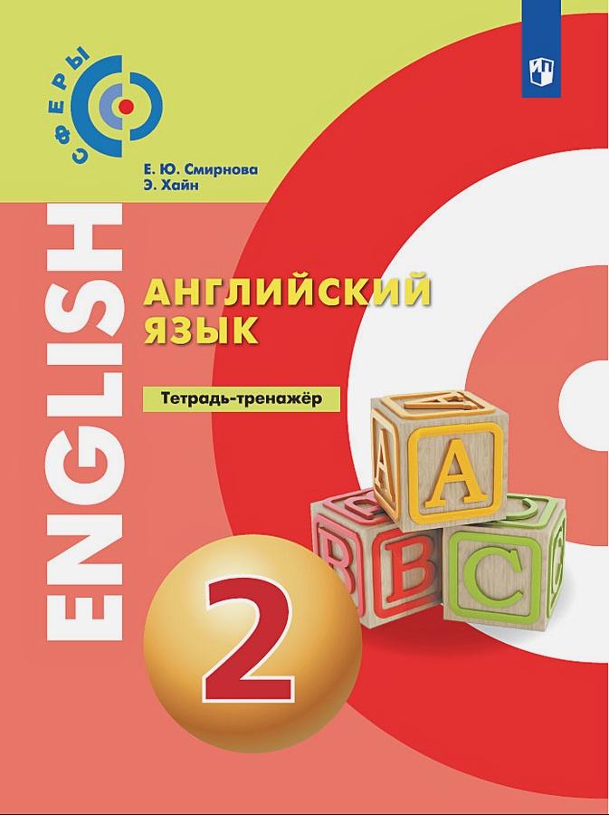 Алексеев А.А. - Алексеев. Английский язык. Тетрадь-тренажер. 2 класс. обложка книги