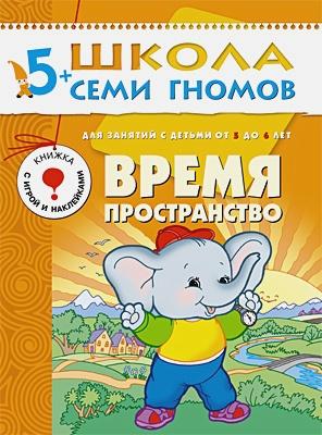 Дарья Денисова - ШСГ Шестой год обучения. Время, пространство. обложка книги