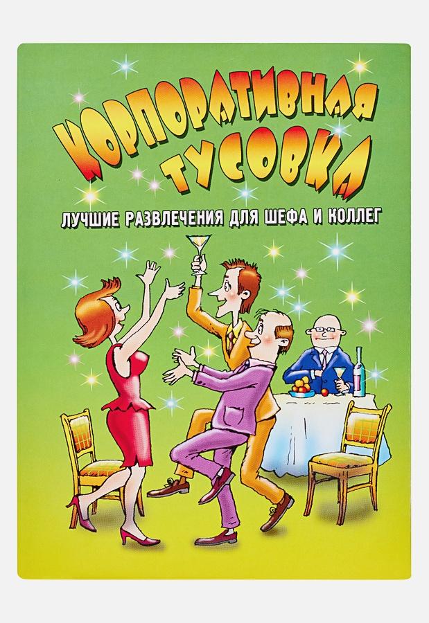 Жмакин М.С. - Корпоративная тусовка: лучшие развлечения для шефа и коллег обложка книги