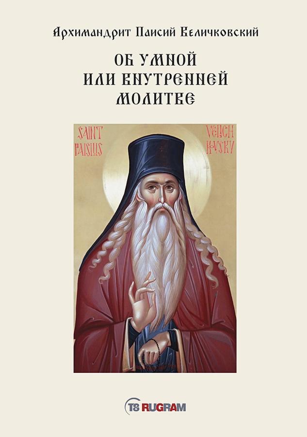 Архимандрит Паисий Величковский - Об умной или внутренней молитве обложка книги