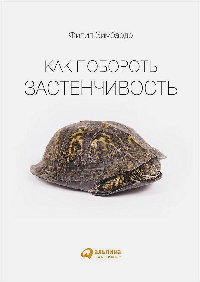 Зимбардо Ф. - Как побороть застенчивость обложка книги