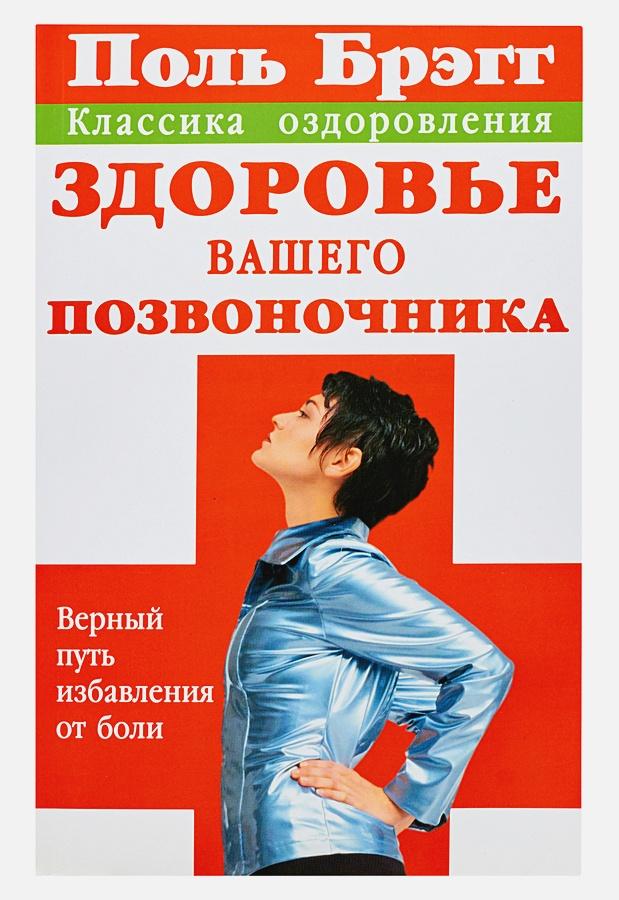 Смирнова Н.М. - Поль Брэгг: Здоровье вашего позвоночника. Верный путь избавления от боли обложка книги