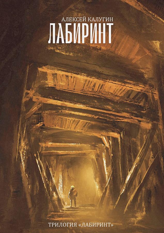 """Калугин А. - Лабиринт. Трилогия """"Лабиринт"""" обложка книги"""