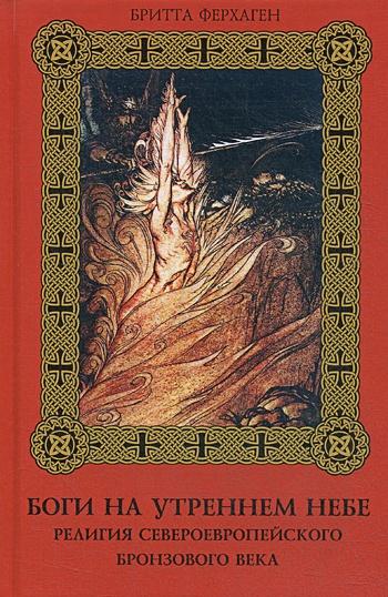 Ферхаген Б. - Боги на утреннем небе. Религия североевропейского бронзового века обложка книги
