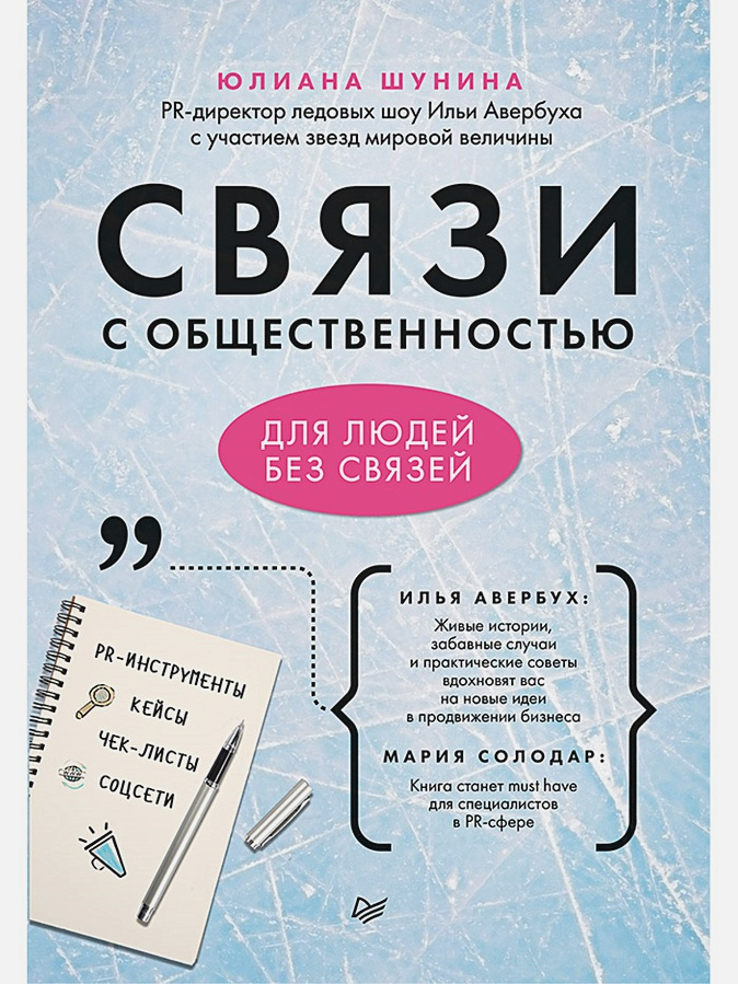 Шунина Ю. А. - Связи с общественностью для людей без связей обложка книги