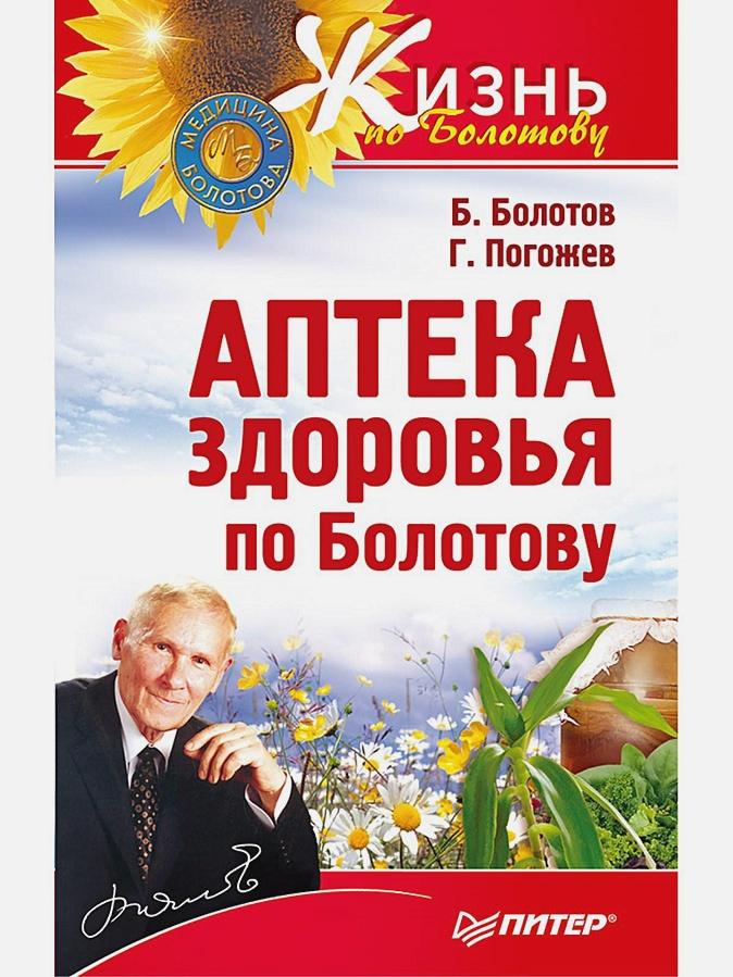 Болотов Б. В. - Аптека здоровья по Болотову обложка книги