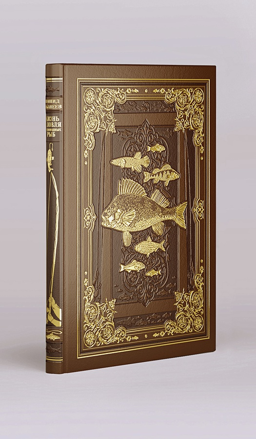 Жизнь и ловля пресноводных рыб (нов. оф.) Книга в коллекционном переплете ручной работы в футляре. Сабанеев Л.П.