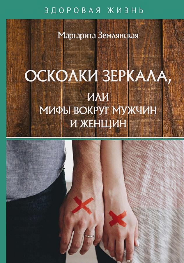 Землянская М. - Осколки зеркала, или Мифы вокруг мужчин и женщин обложка книги