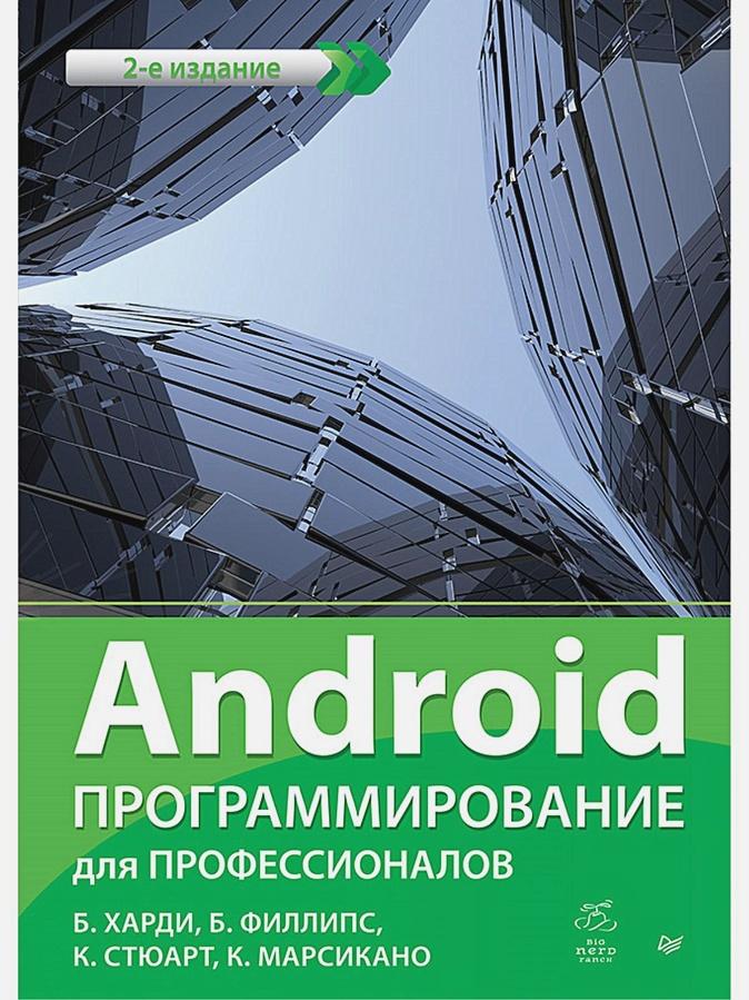 Харди Б - Android. Программирование для профессионалов. 2-е издание обложка книги