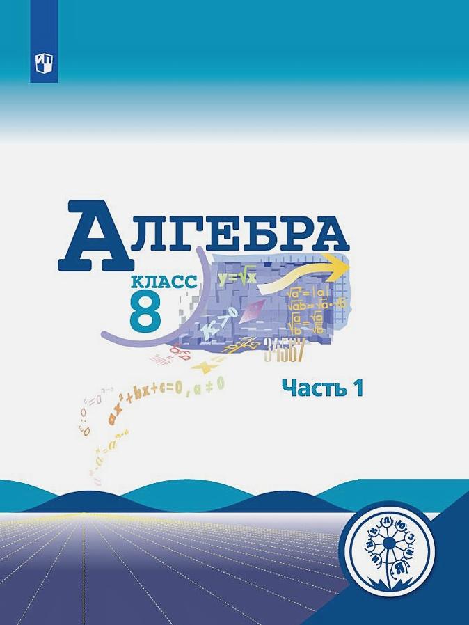 Макарычев Ю. Н., Миндюк Н. Г., Нешков К. И. - Макарычев. Алгебра. 8 класс. В 4-х ч. Ч.1  (для слабовидящих обучающихся) обложка книги