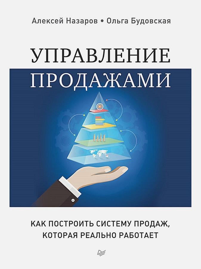 Назаров А И - Управление продажами. Как построить систему продаж, которая реально работает обложка книги