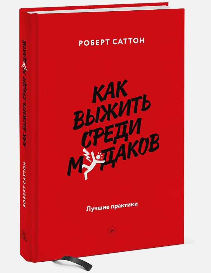 Роберт Саттон - Как выжить среди мудаков. Лучшие практики обложка книги