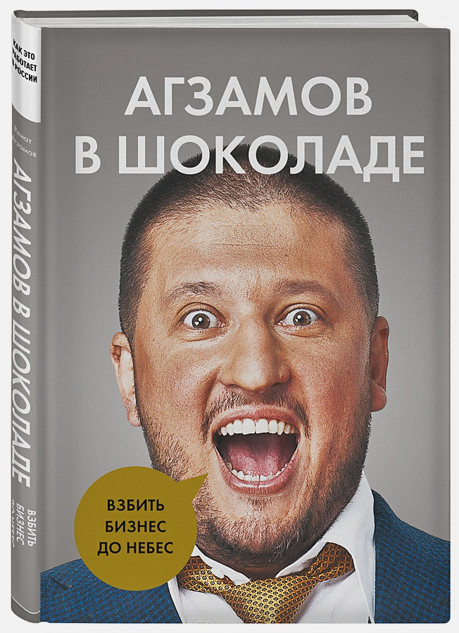 Ренат Агзамов - Агзамов в шоколаде. Взбить бизнес до небес обложка книги