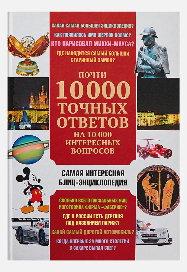 Баранник В.В. - Почти 10 000 точных ответов на 10 000 интересных вопросов обложка книги