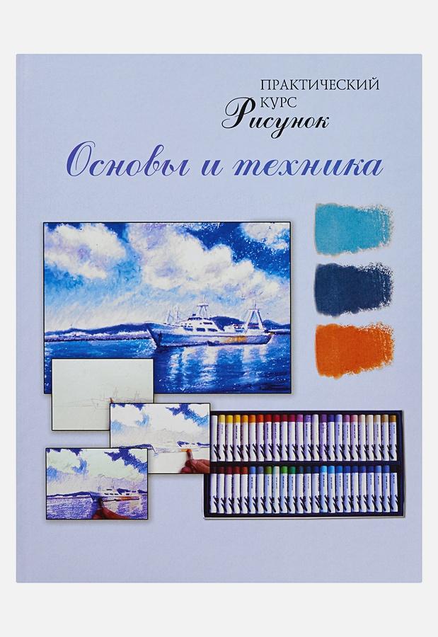 Андреева (ИП) Е.В. - Рисунок. Основы и техника.Практический курс обложка книги