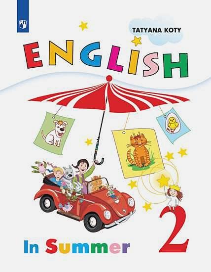 Коти Л. И. - Коти. Английский язык. Книга для чтения летом. 2 класс обложка книги
