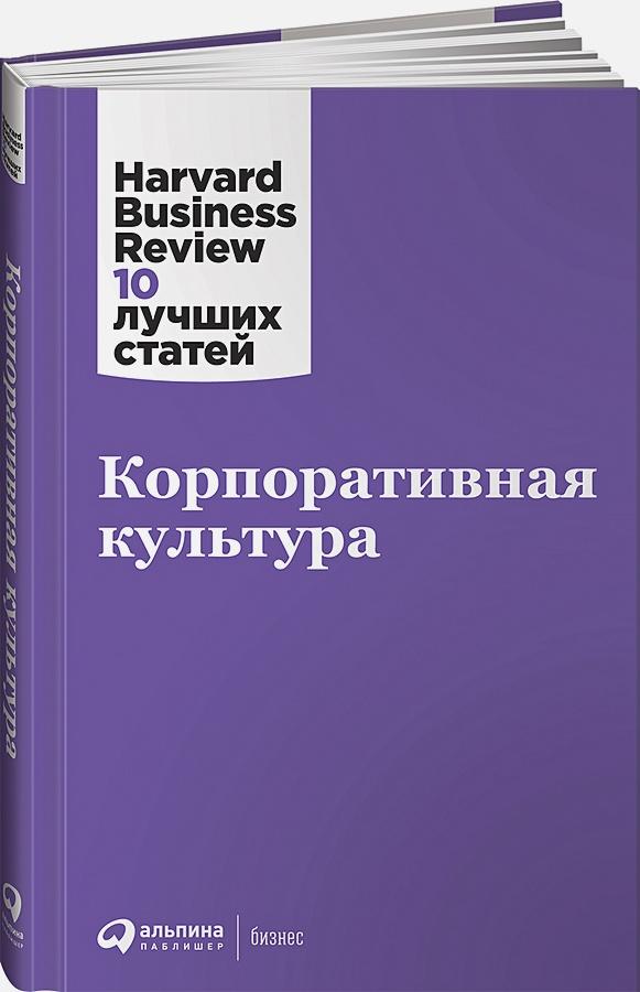Коллектив авторов (HBR) . - Корпоративная культура обложка книги