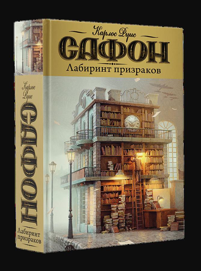Карлос Руис Сафон - Лабиринт призраков обложка книги