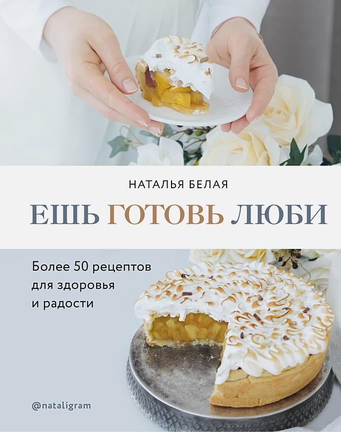 Белая Наталья - Ешь, готовь, люби. Более 50 рецептов для здоровья и радости (с автографом) обложка книги