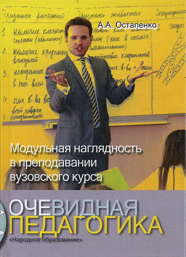 Остапенко А.А. - Очевидная педагогика. Модульная наглядность в преподавании вузовского курса обложка книги