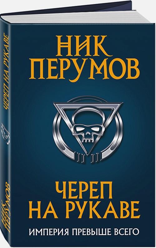 Ник Перумов - Череп на рукаве обложка книги