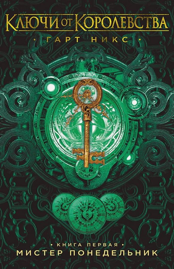 Никс Г. - Ключи от Королевства. Книга 1. Мистер Понедельник обложка книги